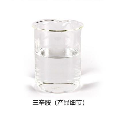 三辛胺-98%含量-55元/KG